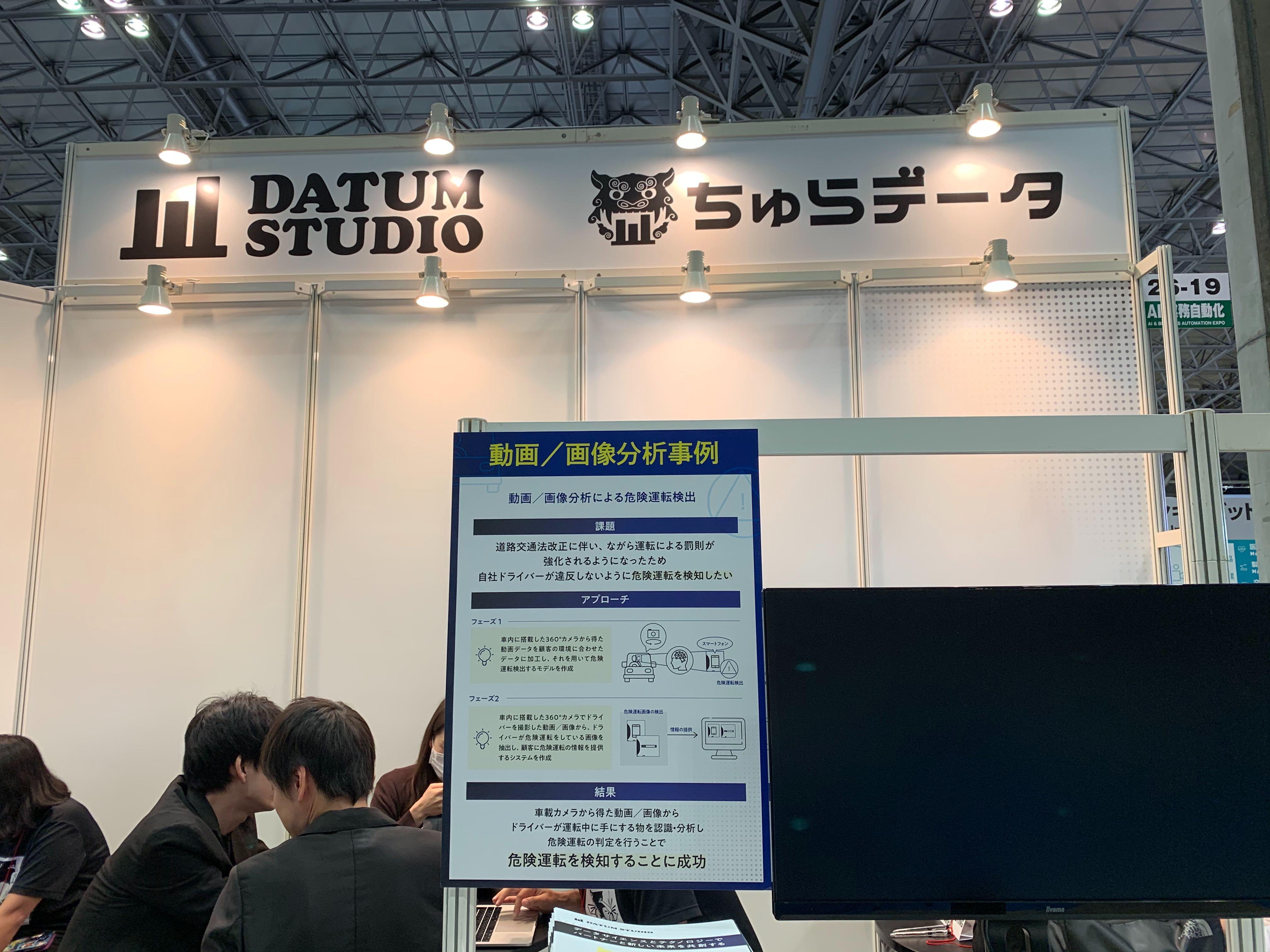 「第10回 Japan IT Week【秋】」に出展しました