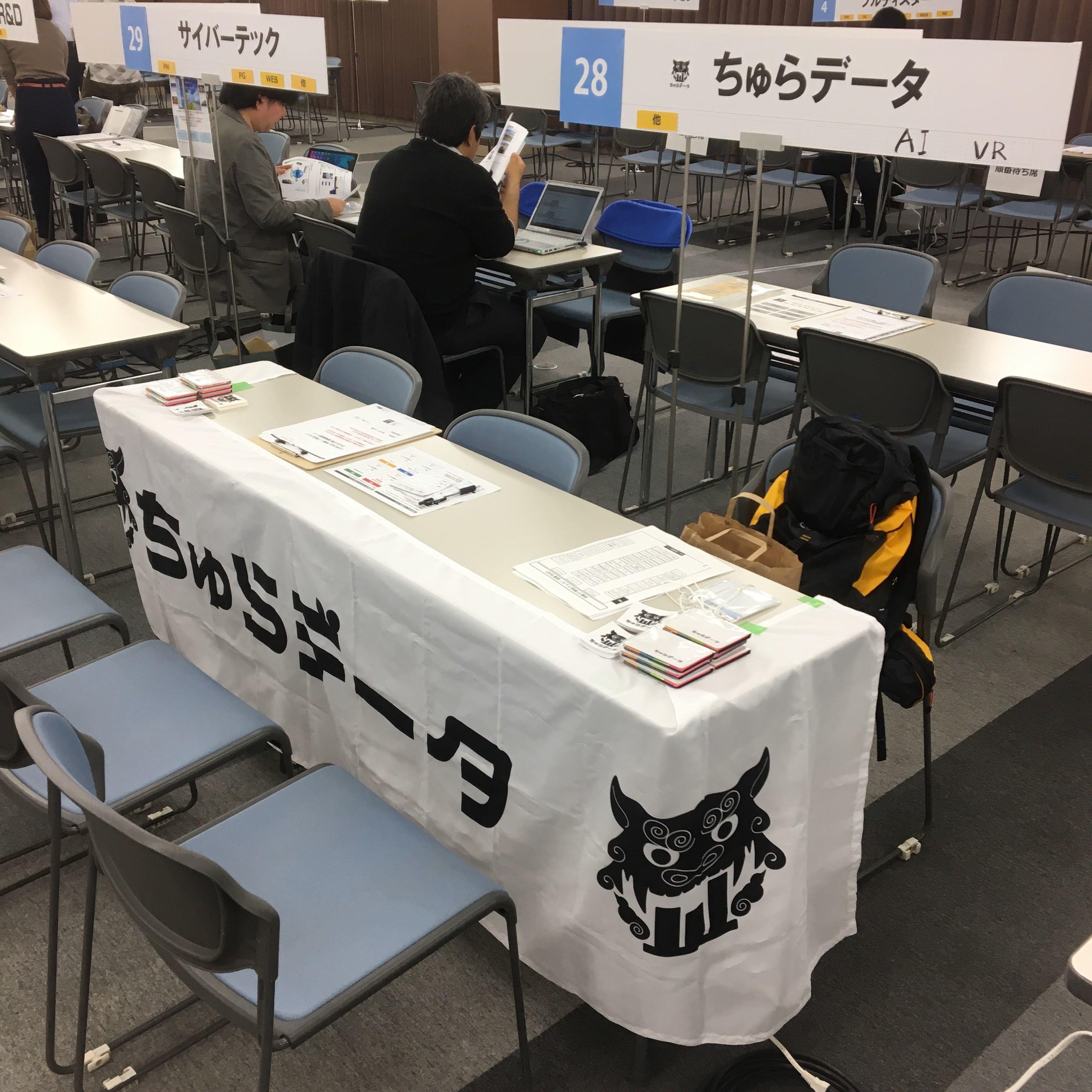 「沖縄 IT 移住フェス!@東京 渋谷」に出展しました